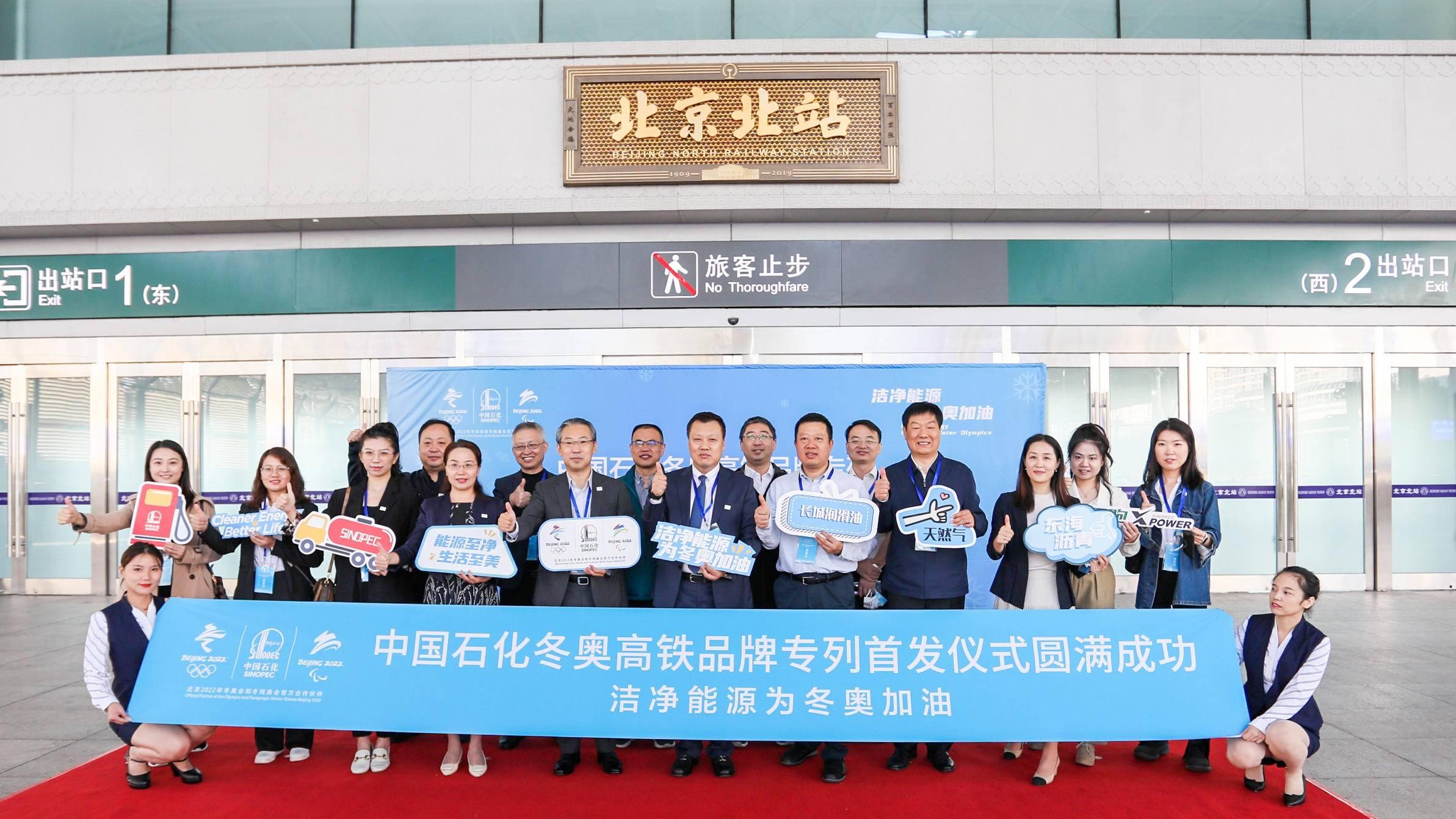 中國石化復興號冬奧高鐵品牌專列首發