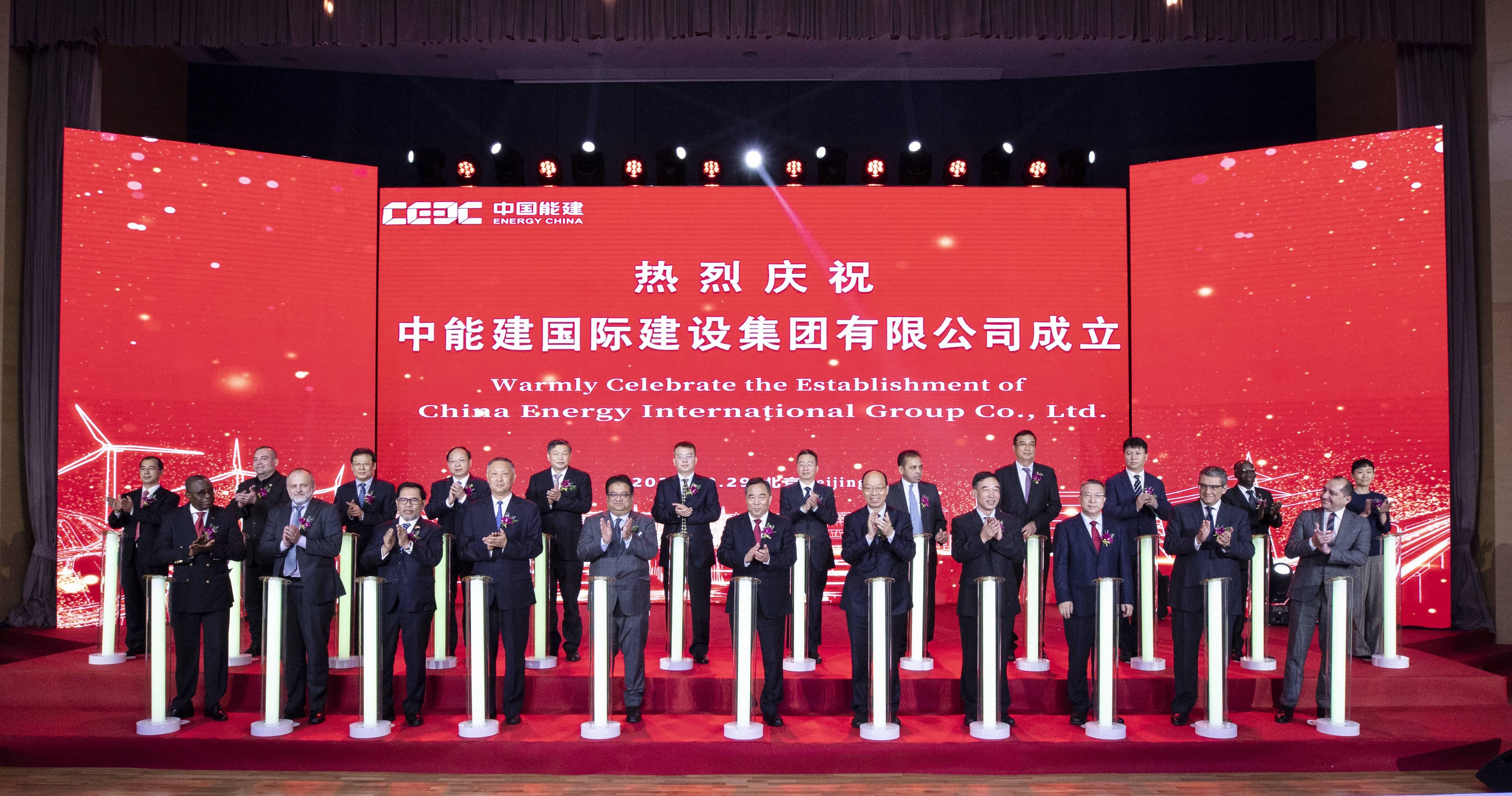 中国能建国际集团在京揭牌成立