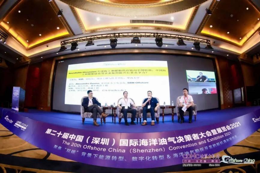 【重磅】第二十屆中國國際海洋油氣決策者大會暨展覽會(OC2021)勝利閉幕!