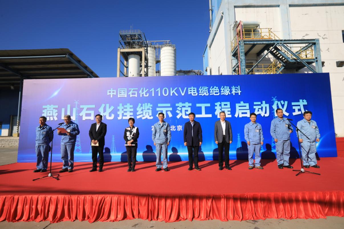 中国石化高等级绝缘新材料首次实现工业化示范应用