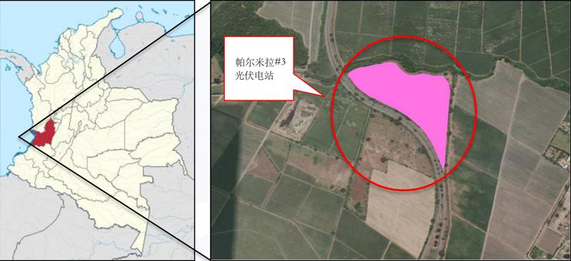 中国电建中标哥伦比亚帕尔米拉#3光伏电站项目