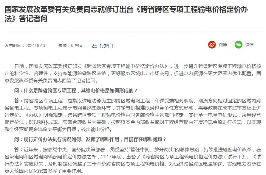 国家发展改革委有关负责同志就修订出台《跨省跨区专项工程输电价格定价办法》答记者问
