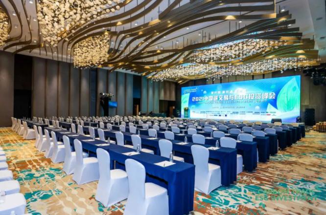 """2021中國碳交易與ESG投資峰會暨中國ESG""""前沿獎""""頒獎典禮圓滿舉行"""