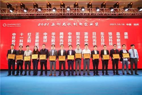 获奖|华为数字能源荣获2021年亚洲光伏创新企业奖