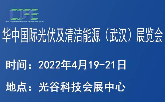 2022华中第二届'双碳'高峰论坛