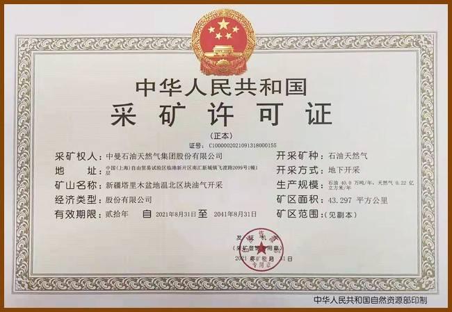 国内民企第一家:中曼石油获得自然资源部颁发的温北区块油气采矿许可证