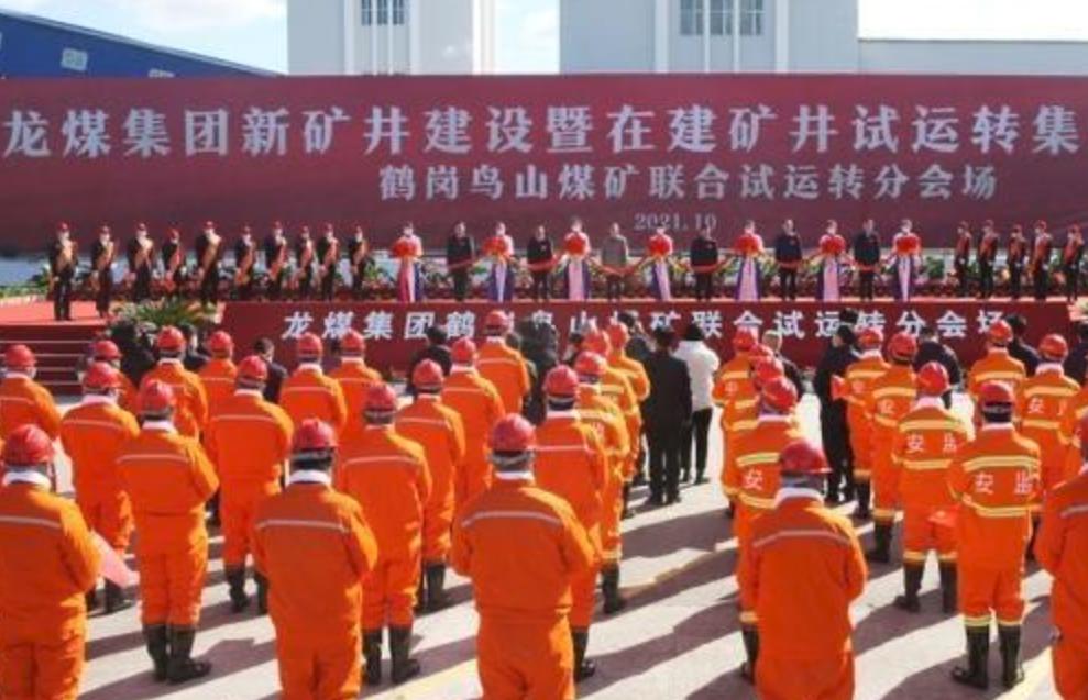 黑龍江一年產超百萬噸煤礦聯合試運轉開工