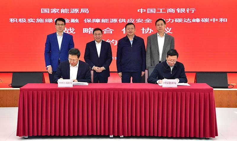 国家能源局与中国工商银行签署战略合作协议