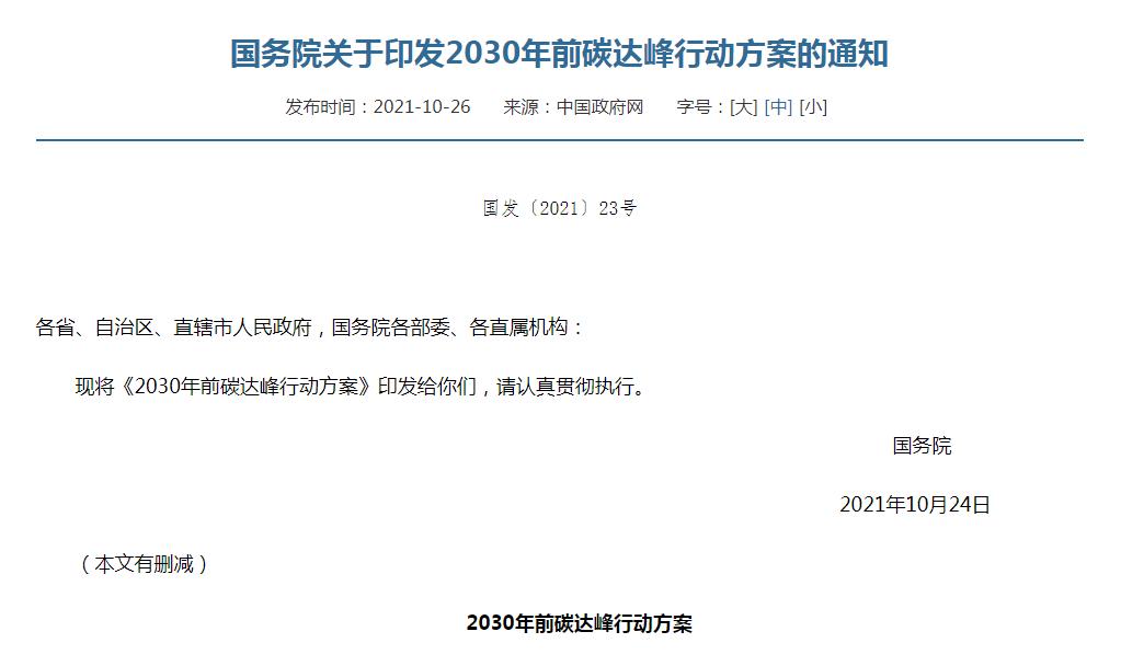 国务院关于印发2030年前碳达峰行动方案的通知