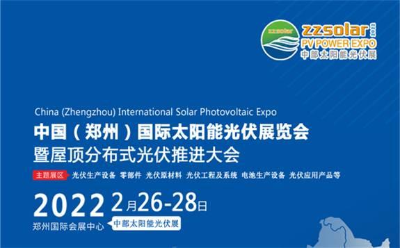 2022中国(郑州)国际太阳能光伏展览会 -暨屋顶分布式光伏推进大会
